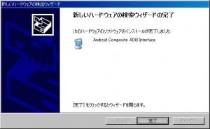 android-sdk-nexus-s05