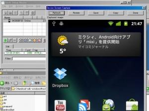 android-sdk-nexus-s07