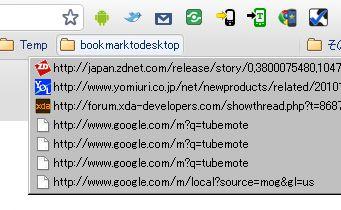 bookmarktodesktop07