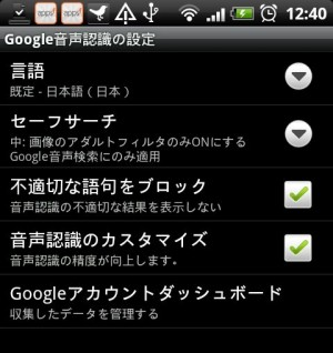 googlevoicesearch01