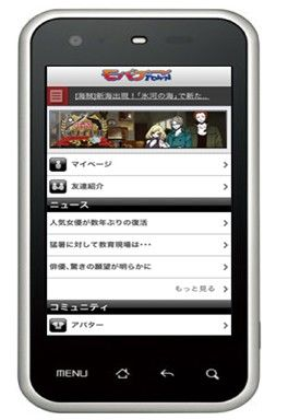 mobage-smartphone