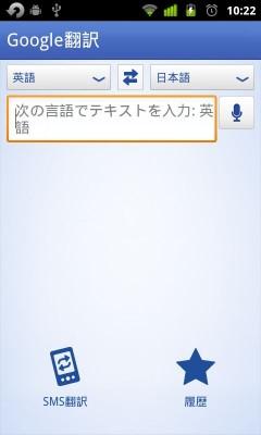 20110113-gtranslate01