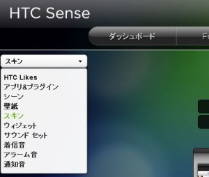 htcsensecom-htc-hub03