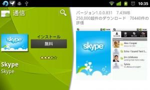 skype-japan01