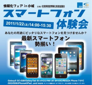 ssug-saga-smartphone-event-jan22