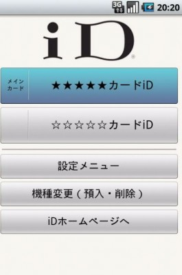 docomo-id04
