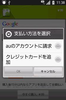 kddi-androidmarket