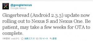 nexus-one-s-update