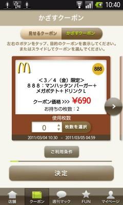 mac-cupon01