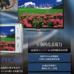 AQUOS-Phone-SH-012C-02