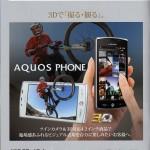 AQUOS-Phone-SH-012C-04