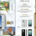 AQUOS-Phone-SH-012C-06