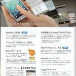 AQUOS-Phone-SH-012C-15