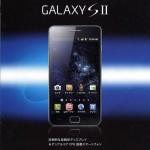 galaxysii01