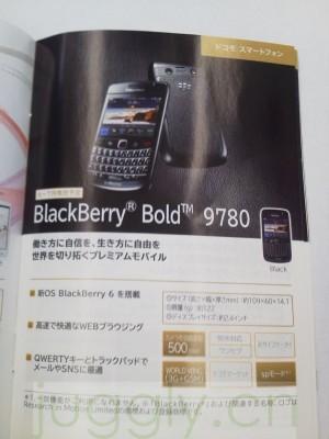 01-docomo-bb9780