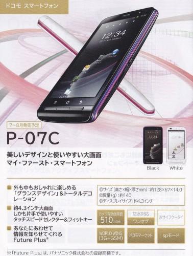 962693458f NTTドコモ、パナソニック初のAndroidスマートフォン「P-07C」を正式発表 ...