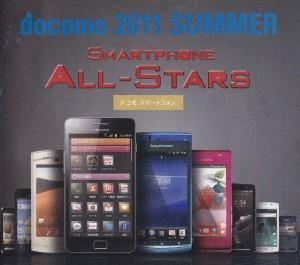 docomo-allstar01