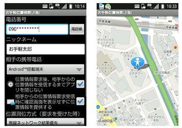 KDDI、登録した相手と位置情報を共有できるAndroidアプリ「お手軽 ...