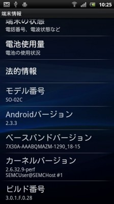 xperia-acro-so-02c