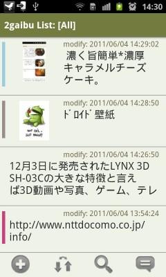 2gaibu-list01