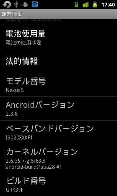 nexus-s-android236-02