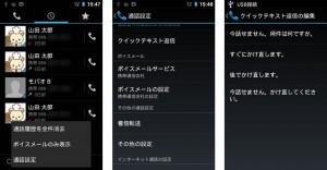 ICS-Phone-App-02