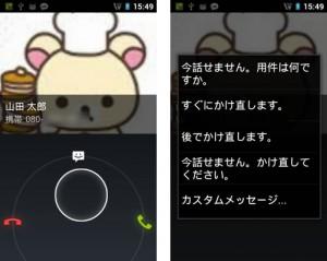 ICS-Phone-App-03