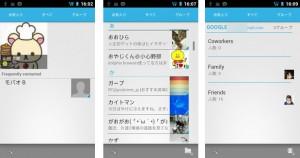 ICS-Phone-App-05