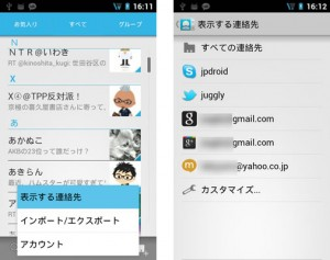 ICS-Phone-App-06