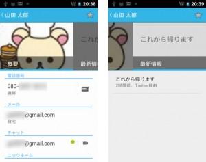 ICS-Phone-App-08