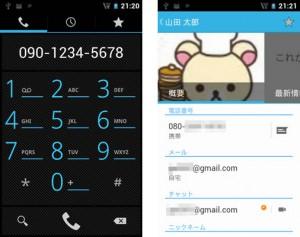 ICS-Phone-App-09
