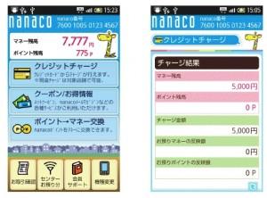 nanaco-android