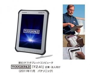 toughpad01