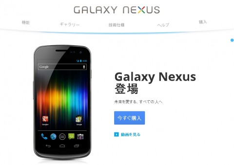 google galaxy nexusの日本向け製品ページを更新