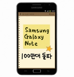 galaxynote01