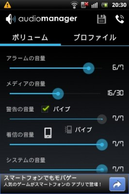 xperia-mini-audio
