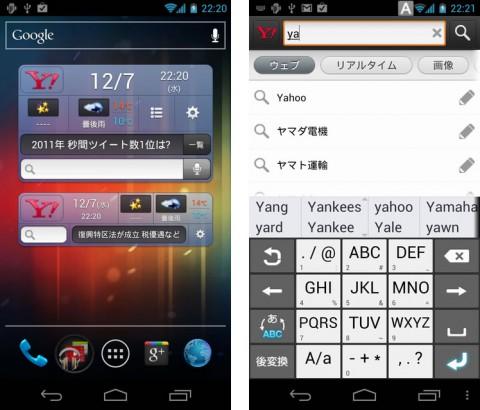 ヤフー、Yahoo! JAPANのサービス...