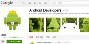 google-androiddev