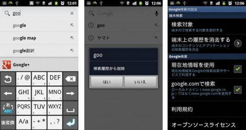 GoogleがAndroid 2.2、2.3、3.xを搭載した端末に提供中の「Google検索 」アプリのアップデートを行いました。アップデート後のアプリバージョンは「v1.3.3」で、Android