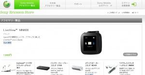 SonyEricssonStore01