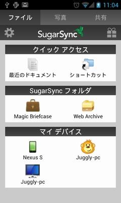 sugarsync05