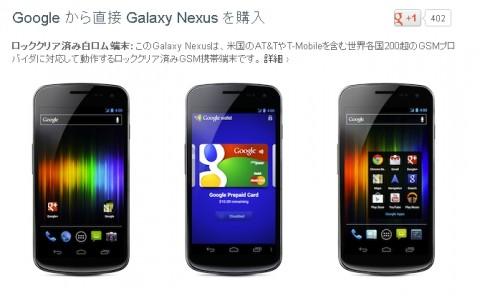 google 米国のgoogle playストアでgalaxy nexusの販売を開始 価格は