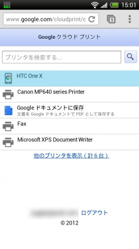 print to pdf option in chrome android