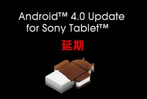 sony-tablet-ics-update-delay