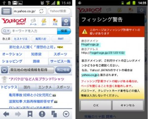 yahoo-browser-02