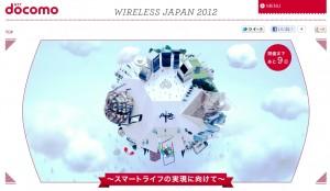 docomo-wirelessjapan2012