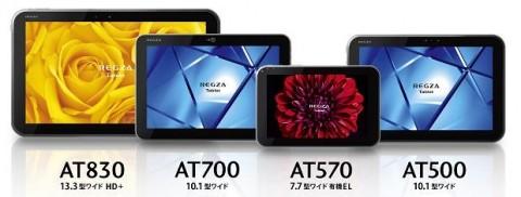 東芝、REGZA Tabletの新モデル「...