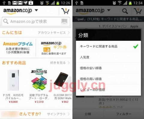 amazon アンドロイド アプリ