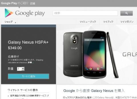 google 米国のgoogle playストアで販売中のgalaxy nexusの価格を 349に