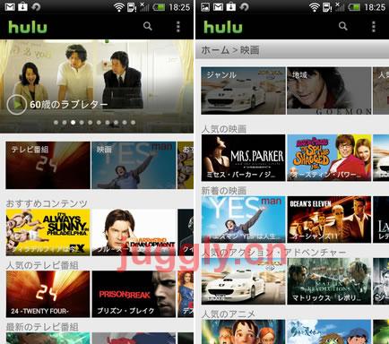 動画配信サービス「Hulu」、Android 3 0以上の端末向けアプリの